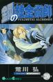 Couverture Fullmetal Alchemist, tome 20 Editions Square Enix (Gangan Comics) 2008