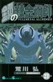 Couverture Fullmetal Alchemist, tome 21 Editions Square Enix (Gangan Comics) 2008