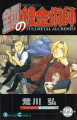 Couverture Fullmetal Alchemist, tome 22 Editions Square Enix (Gangan Comics) 2009