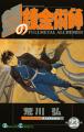 Couverture Fullmetal Alchemist, tome 23 Editions Square Enix (Gangan Comics) 2009