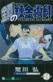 Couverture Fullmetal Alchemist, tome 24 Editions Square Enix (Gangan Comics) 2009