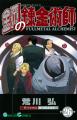 Couverture Fullmetal Alchemist, tome 26 Editions Square Enix (Gangan Comics) 2010