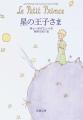 Couverture Le Petit Prince Editions Shinchosha 2013