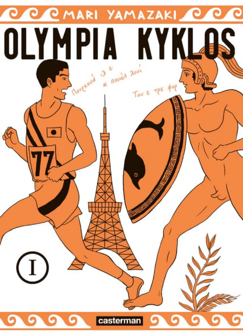 Couverture Olympia Kyklos, tome 1