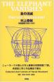 Couverture L'Eléphant s'évapore Editions Shinchosha 2010
