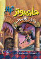 Couverture Harry Potter, tome 1 : Harry Potter à l'école des sorciers Editions Nahdet Misr Publishing 2020