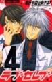 Couverture Love Celeb, tome 4 Editions Shogakukan (Flower Comics) 2005
