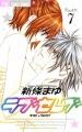 Couverture Love Celeb, tome 7 Editions Shogakukan (Flower Comics) 2006