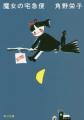 Couverture Kiki la petite sorcière, tome 1 Editions Kadokawa Shoten 2015