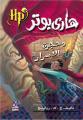 Couverture Harry Potter, tome 2 : Harry Potter et la chambre des secrets Editions Nahdet Misr Publishing 2020
