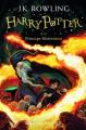 Couverture Harry Potter, tome 6 : Harry Potter et le prince de sang-mêlé Editions Presença 2020