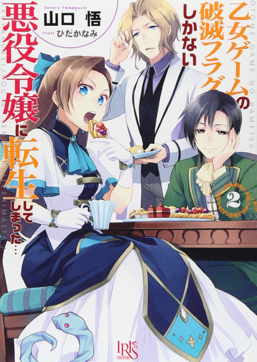 Couverture My Next Life as a Villainess: All Routes Lead to Doom!, book 2