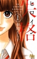 Couverture No longer heroine, tome 01 Editions Margaret Comics 2010