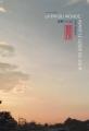 Couverture La Fin du monde, avant le lever du jour Editions Kana (Made In) 2011