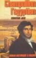 Couverture Champollion l'égyptien Editions du Rocher 1987