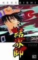 Couverture Kekkaishi, tome 26 Editions Pika 2011