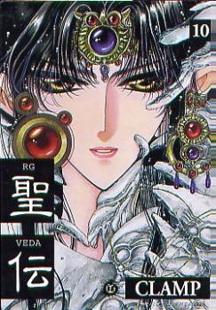 Couverture RG Veda, tome 10