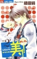 Couverture Beauty, tome 2 Editions Shogakukan 2005