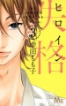Couverture No longer heroine, tome 03 Editions Margaret Comics 2011