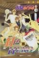 Couverture Crimson Hero, tome 05 Editions Shueisha 2004