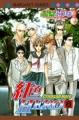Couverture Crimson Hero, tome 08 Editions Shueisha 2006