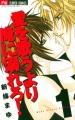 Couverture Blaue Rosen, saison 1, tome 1 Editions Shogakukan 2006