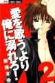 Couverture Blaue Rosen, saison 1, tome 2 Editions Shogakukan 2006