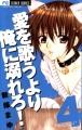 Couverture Blaue Rosen, saison 1, tome 4 Editions Shogakukan 2007