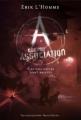 Couverture A comme association, tome 7 : Car nos coeurs sont hantés Editions Gallimard jeunesse / Rageot 2012