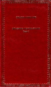 Couverture Mémoires d'outre-tombe (éducation nationale), tome 1