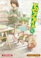 Couverture Yotsuba, tome 11 Editions Kurokawa 2012