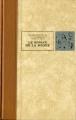 Couverture Le roman de la momie Editions de l'Érable 1973