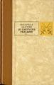 Couverture Le Capitaine Fracasse, tome 1 Editions de l'Érable 1974