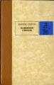 Couverture Robinson Crusoé Editions de l'Érable 1967