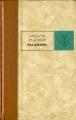 Couverture Salammbô (roman) Editions de l'Érable 1974