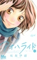 Couverture Blue Spring Ride, tome 01 Editions Shueisha 2011