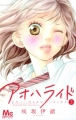 Couverture Blue Spring Ride, tome 03 Editions Shueisha 2011