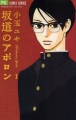 Couverture Kids on the Slope, tome 1 Editions Shogakukan 2008