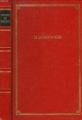 Couverture Le lys dans la vallée Editions Le Grand Livre du Mois 1999