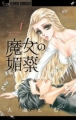 Couverture Aphrodisiac, tome 1 Editions Shogakukan (Flower Comics Alpha) 2012