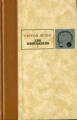 Couverture Les Misérables (3 tomes), tome 1 Editions de l'Érable 1973