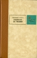 Couverture François le Champi Editions de l'Érable 1967