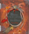 Couverture Grande encyclopédie du merveilleux Editions Le Pré aux Clercs 2012