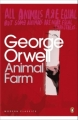 Couverture La ferme des animaux Editions Penguin Books (Modern Classics) 2012