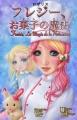 Couverture Fraisie : La magie de la pâtisserie Editions Univers partagés (Magical Girl) 2012